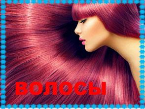 волосы, красота
