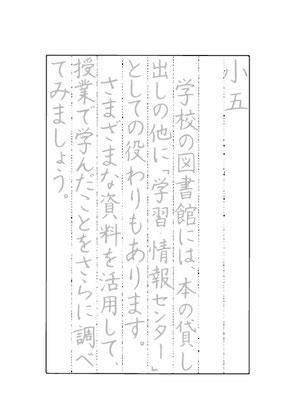 埼玉県硬筆展、2020年、小5、手本