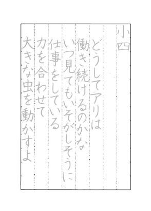 埼玉県硬筆展、2020年、小4、手本