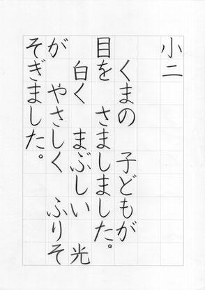 埼玉県硬筆展、2020年、小2、手本