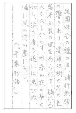 なぞり書き日本文学、平家物語