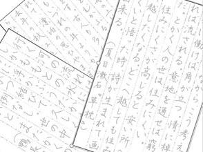なぞり書き日本文学