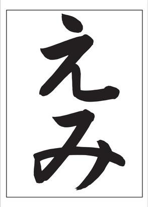 JA書道コンクール、2021年、小1、手本、えみ