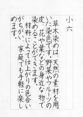 埼玉県硬筆展、2020年、小6、手本