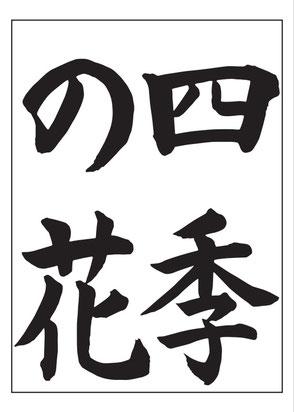 JA書道コンクール、2021年、小6 、手本、四季の花