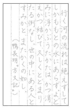 なぞり書き日本文学、方丈記
