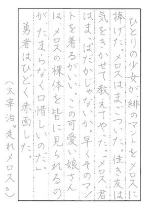 なぞり書き日本文学、走れメロス