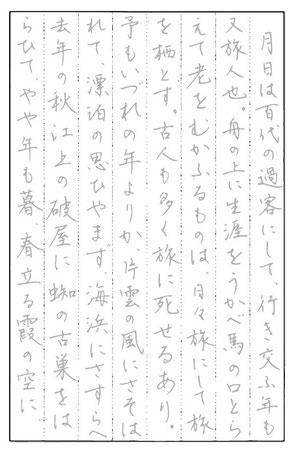 なぞり書き日本文学、奥の細道