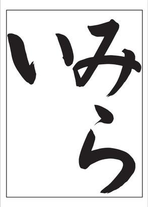 JA書道コンクール、2021年、小2、手本、みらい