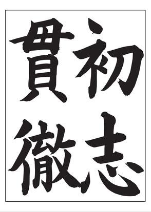 JA書道コンクール、2021年、中3、手本、初志貫徹