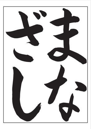 JA書道コンクール、2021年、小3、手本、まなざし
