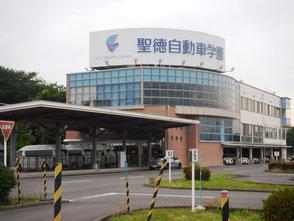 商業施設 聖徳自動車学校