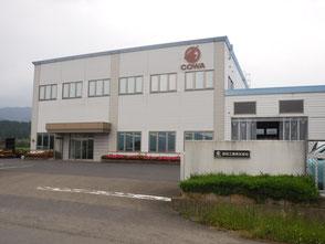 工場 高和工業