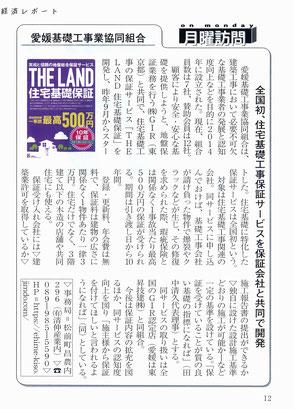 2018.01.22 愛媛経済レポート