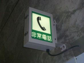 非常電話表示灯 S7