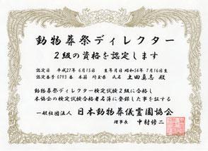 動物葬祭ディレクター|愛犬・愛猫・ペット火葬「はなの園」引取り・代行・葬儀・供養、埼玉県越谷市