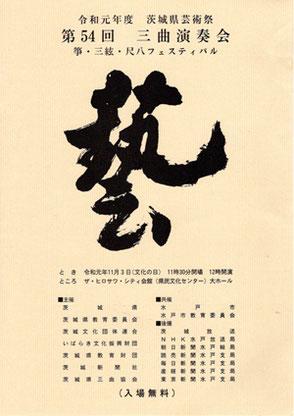 茨城県三曲協会,演奏会,プログラム,茨城県,琴,尺八,三味線,伝統文化,伝統音楽