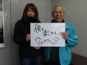 一般社団法人 やさいサラダ 代表理事(葛西信昭さん)&生活支援員(菅原由美さん)