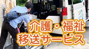 プラス介護タクシー 介護・福祉移送サービス