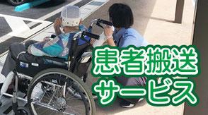プラス介護タクシー 患者搬送サービス