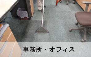 オフィスのカーペットクリーニング