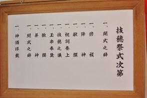 抜穂祭の式次第