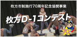 枚方 D-1コンテスト