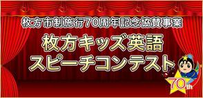 枚方キッズ英会話スピーチコンテスト