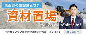 静岡県西部の建設業者様へ。資材置場をお探しではありませんか。みそらでは使われていない農地の活用をお手伝いしています