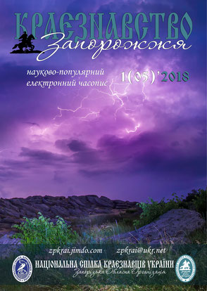 журнал Запорізької обласної обасної організації НСКУ