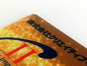 立体的な印刷 社名、漢字