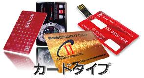 名入れ、OEM向けカードタイプUSBメモリ