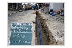 沖縄|三建設備|沖縄市水道局