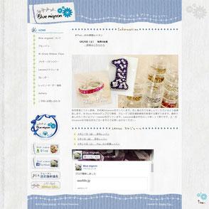 Blue mignon 様 ホームページ