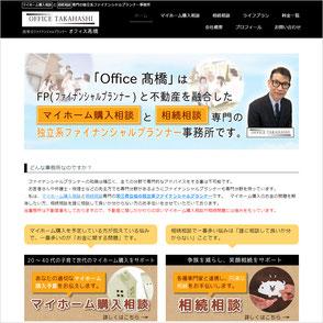 オフィス髙橋様 ホームページ