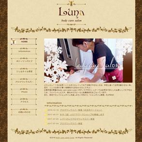 エステサロンLuna~ルナ~様ホームページ