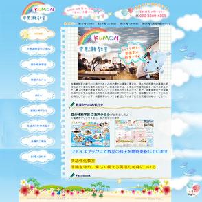 KUMON中黒瀬教室 様 ホームページ