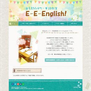 英語教室 E-E-English!様 ホームページ
