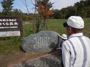 さくら並木に先月設置された石碑を見学