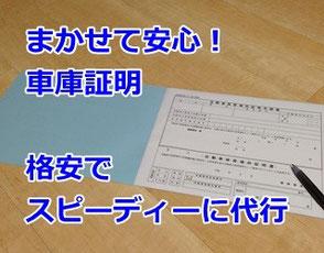 石川県の車庫証明代行