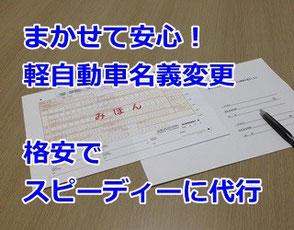 石川県の軽自動車名義変更代行