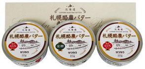 北海道の牛乳で作るこだわりバター