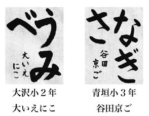 神戸新聞習字紙上展