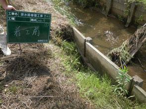 豪雨で畔から排水路まで崩落が進んでいる様子の写真
