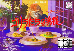 トーキョー晩餐会のチラシ ゴリラたちの晩餐