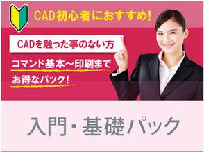 CAD初心者におすすめ! CADを触った事のない方 コマンド基本~印刷まで お得なパック! AutoCAD 入門・基礎パック