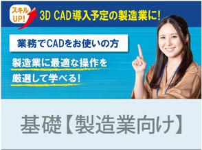 スキルUP! 3D CAD導入予定の製造業に! 業務でCADをお使いの方 製造業に最適な操作を厳選して学べる! Fusion 360 基礎【製造業向け】