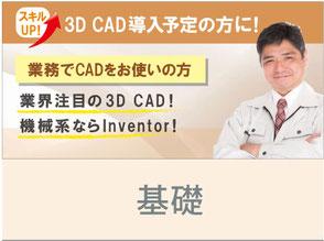 スキルUP! 3D CAD導入予定の方に! 業務でCADをお使いの方 業界注目の3D CAD! 機械系ならInventor! Inventor 基礎