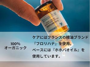 こちらの精油を35種類以上の中からセレクト。基剤には、美容に効果的なホホバオイル使用しています。