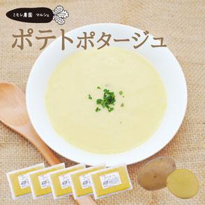 ミモレ農園無添加お野菜を食べるスープ「ポテトポタージュ」